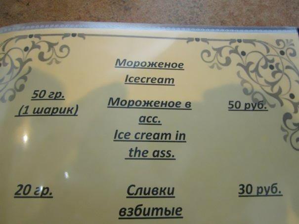 fallos-traduccion-menu-1